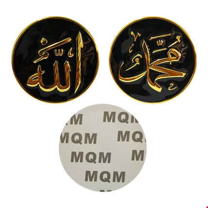 Allah (CC) Lafz-ı Yapışkanlı Süs