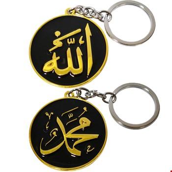 Allah (CC) Hz Muhammed (Sav) Anahtarlık